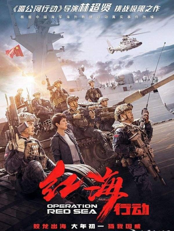战狼2热播后网友怼吴京电影虚构,不知红海行动会不会也有人怼