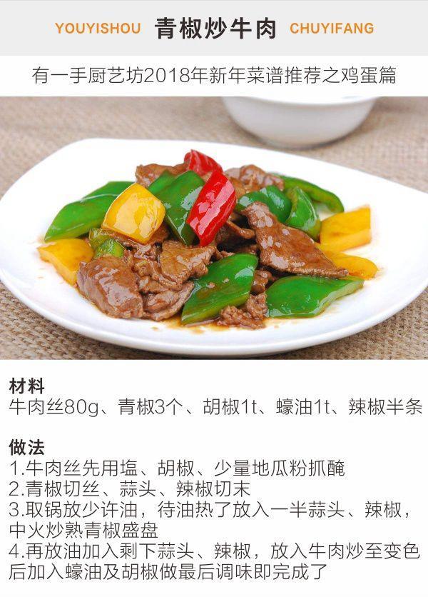 2018年春节吃饭过年必备请客的白菜--菜谱篇家常饭牛肉谱的老师图片