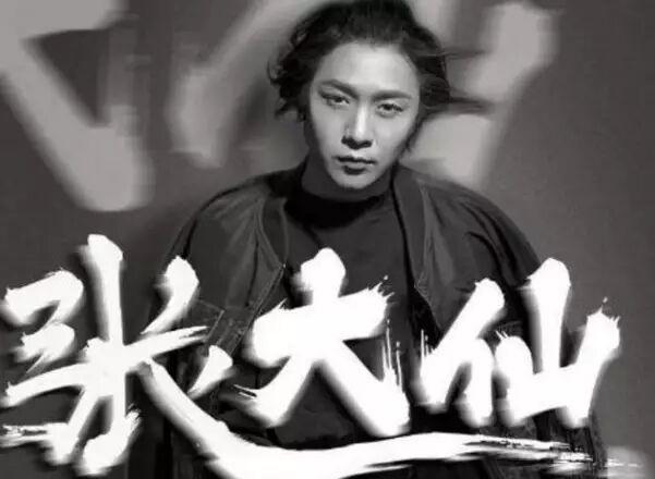 张大仙跳槽斗鱼遭禁播图片