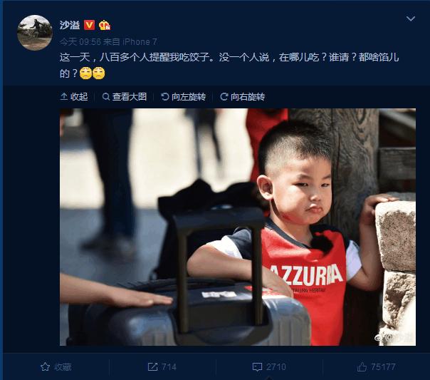 沙溢用儿子的表情喊话:今天八百人提醒我吃闪光表情包盾图片