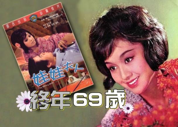 亚洲影后李菁家中暴毙 终年69岁