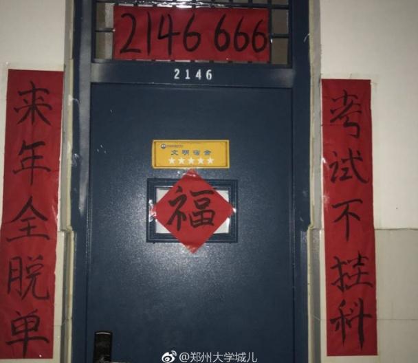 郑州一高校女生宿舍贴对联祈福 求不挂科全脱单