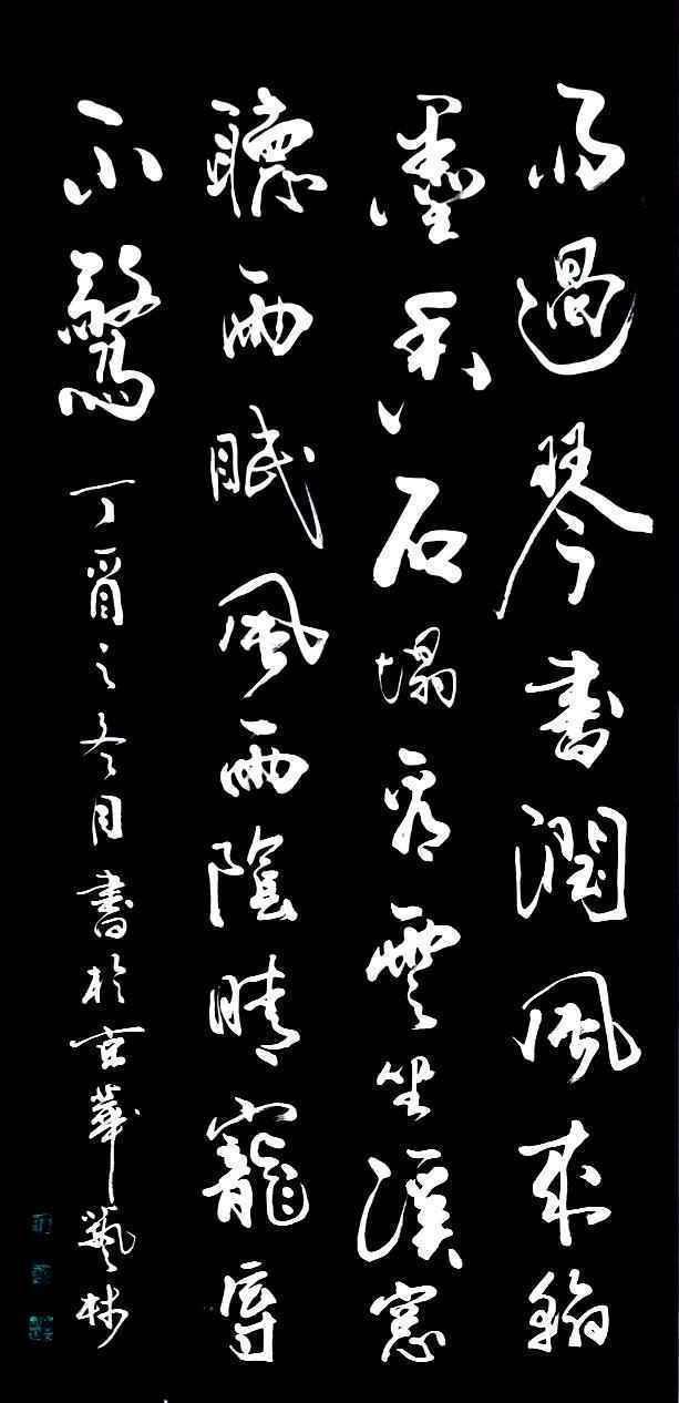 丁酉冬月 翰墨有情 —— 董廷超书法作品欣赏图片