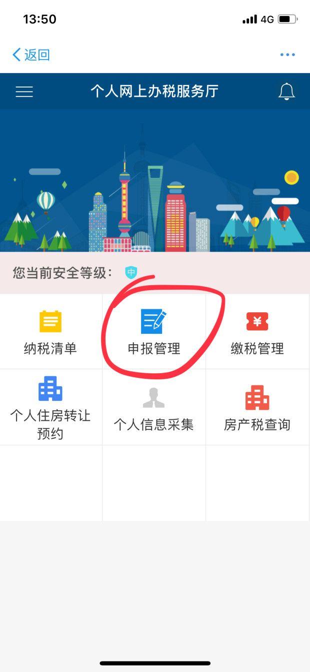 全上海人,年薪12万申报个税时不可不知的操作
