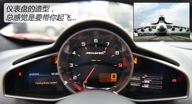 领略F1赛道的速度激情 提二手迈凯轮12C