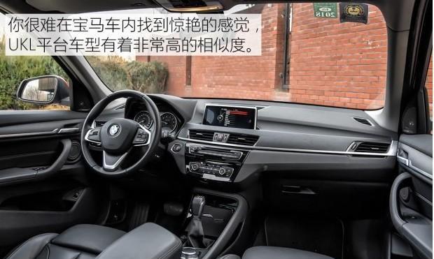 大变样?新款宝马X1 sDrive 18Li 测试