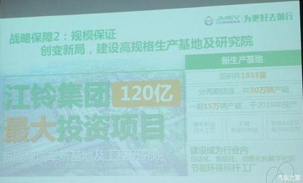 2018年有9款新车上市 曝江铃新能源计划