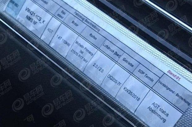 1.4T/7速双离合变速箱 新帕萨特将于八月底下线