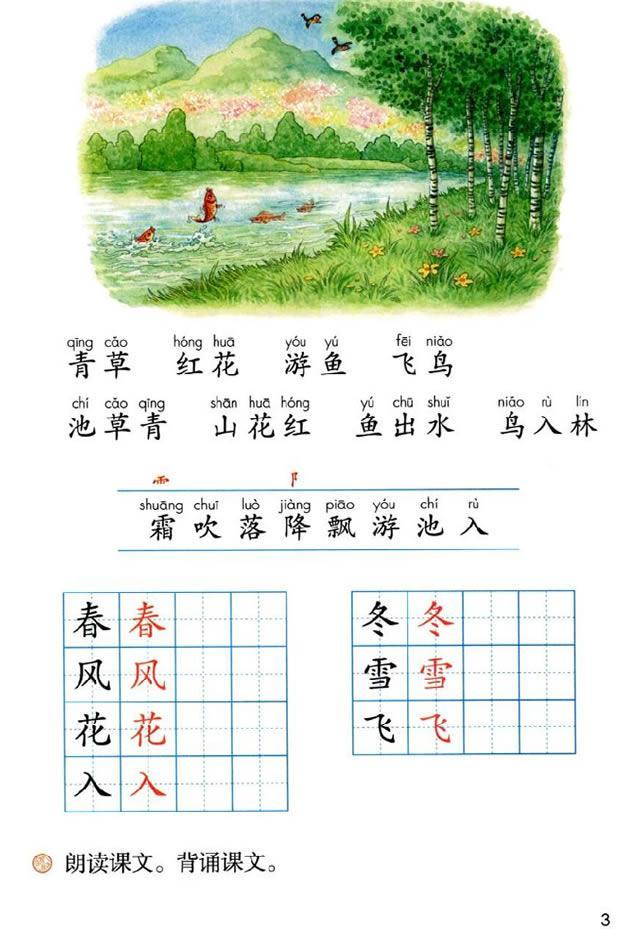 最新部编版语文课本一教材下命题小学来了,爸苏科版年级中定义、电子说课稿图片