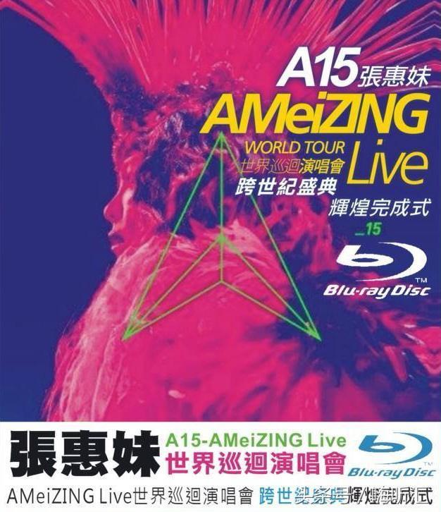 2013年《a15张惠妹ameizing世界巡回演唱会跨世纪盛典》