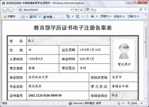 农信社报名:学信网在线验证报告,在线验证码