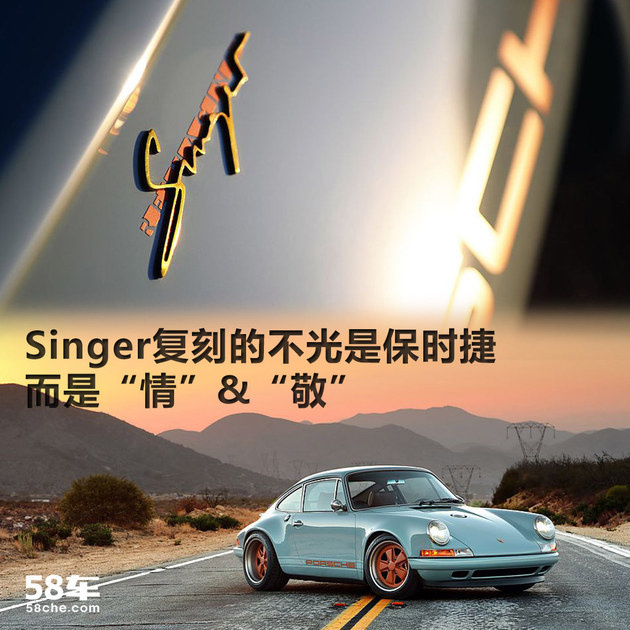"Singer复刻的不光是保时捷,而是""情""""敬"""