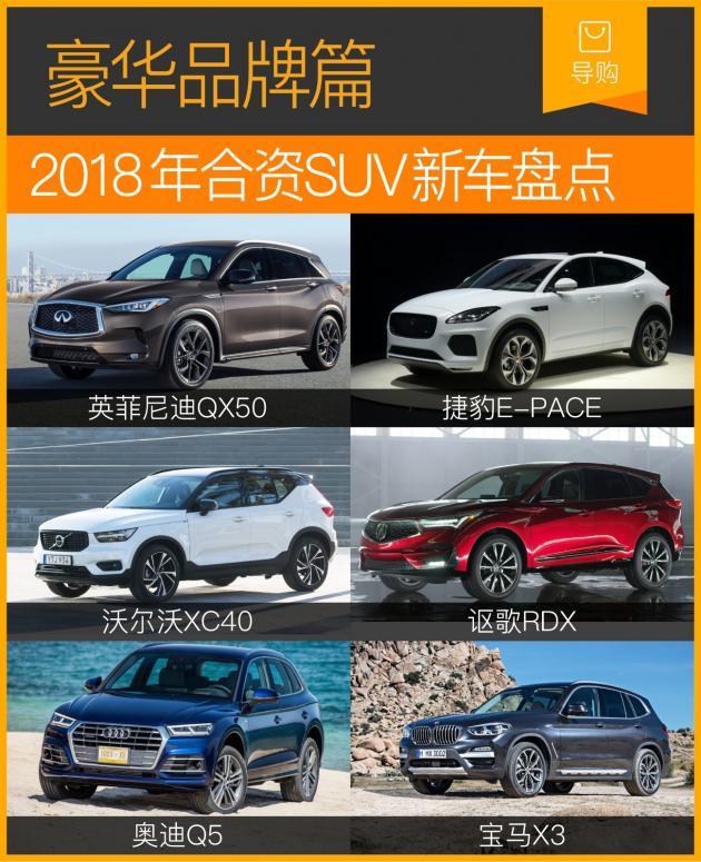 2018年合资SUV新车盘点(豪华品牌篇)