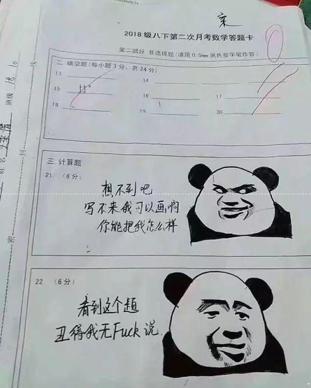 小学生期末试卷上画表情包,老师看后哈哈大笑,然后给了0分!图片