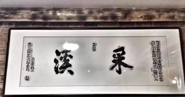 """采溪民宿: 一舍""""采溪""""任平生"""