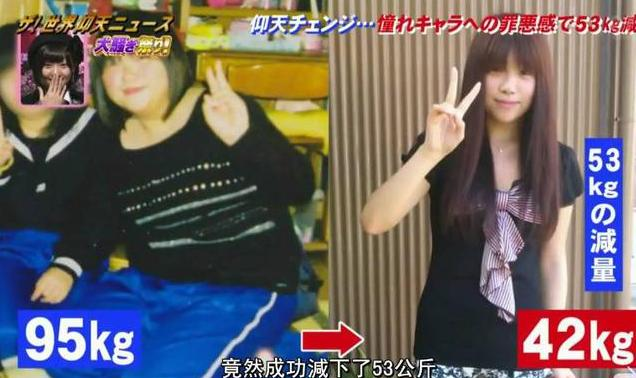 日本女生从200斤瘦到80斤,迈开了6个月,女孩都腾只用爹妈图片