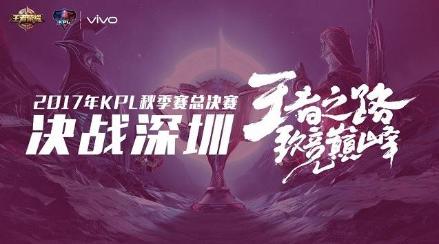 王者荣耀KPL秋季赛总决赛门票12月11日12点准时开抢