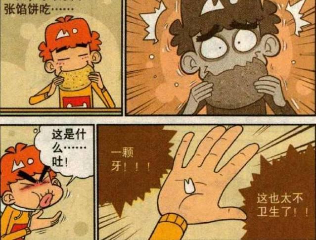 阿衰漫画:衰鬼吃馅饼掉了颗牙,却举报老板杀人犯!!|||图片
