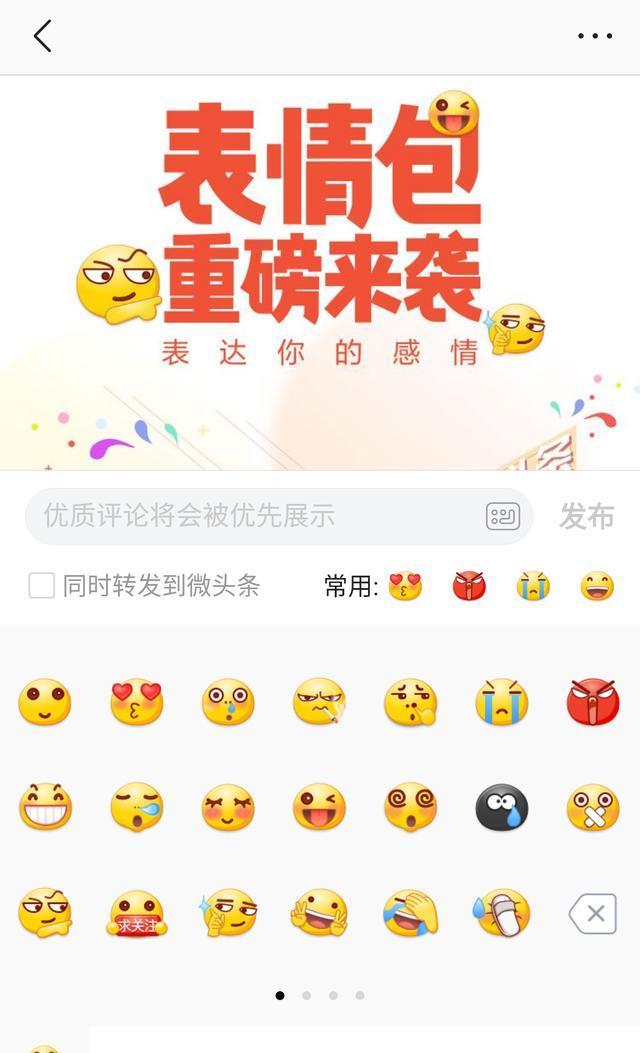 今日头条再更新:上线emoji表情包,接入火山小视频图片