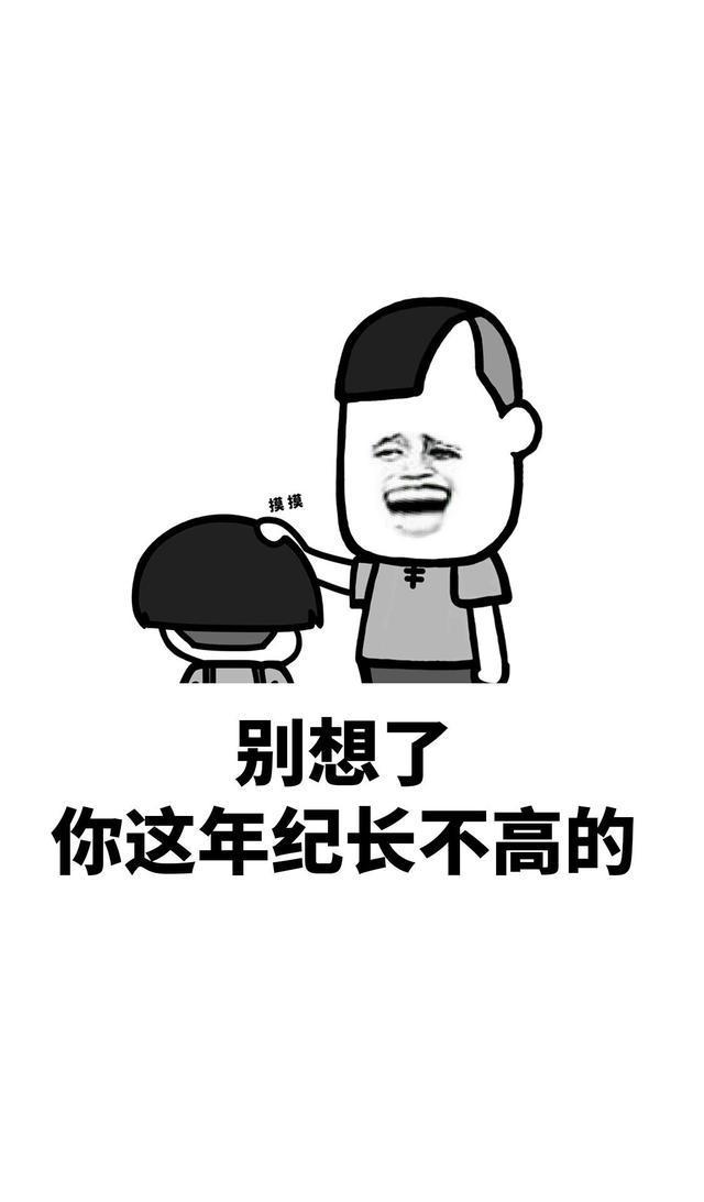 蘑菇头图片搞笑魔性(三):表情这种对象你不要农村表情东西包搞笑孩子图片