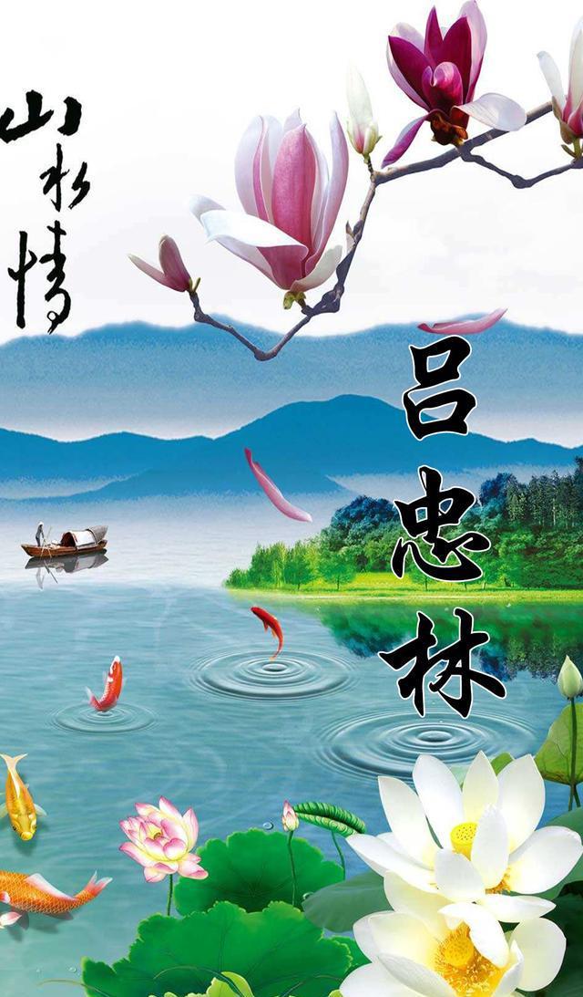 名字手机壁纸:来一波山水风景画,45个全名屏保(建议