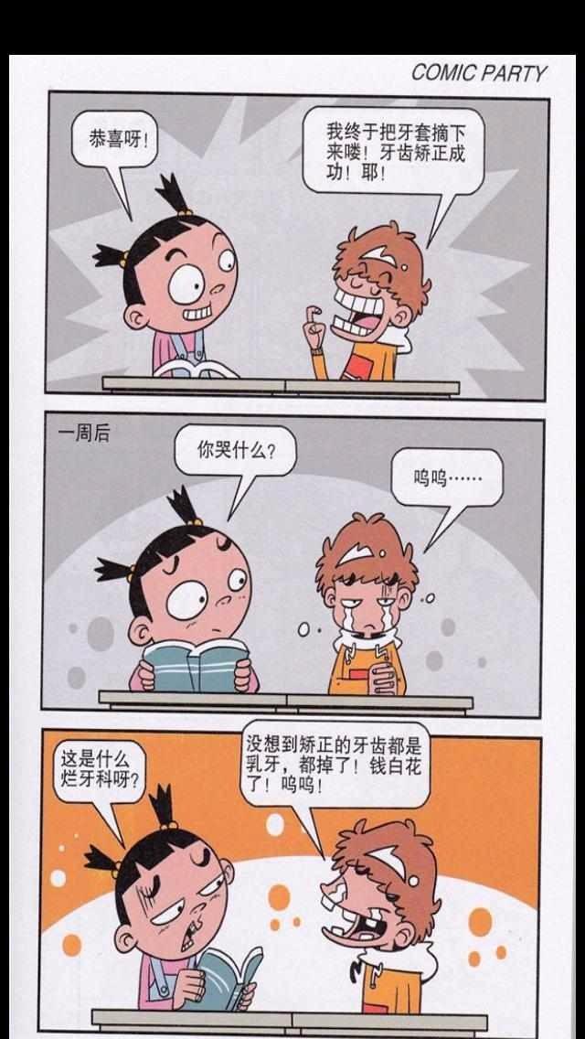 阿衰漫画:大脸妹跟不上老师记笔记,阿衰用相机拍下不漏掉一个字
