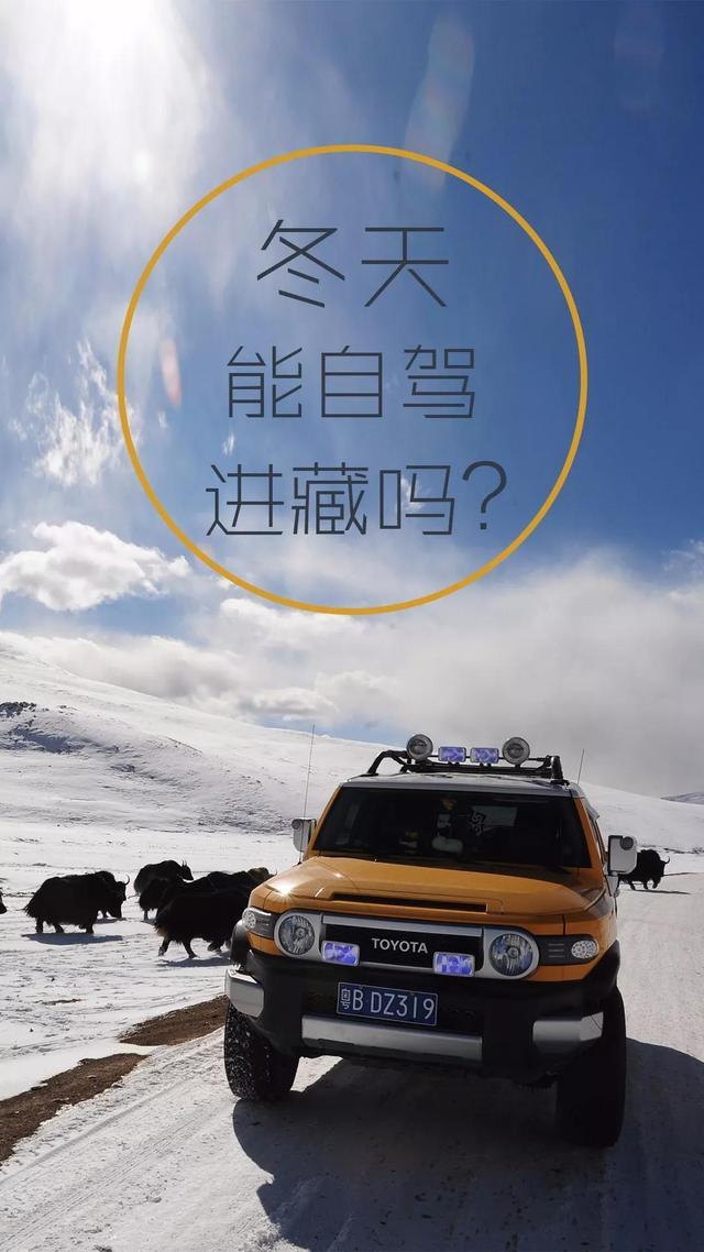 搞清楚这些状况,你还敢说冬天不适合进藏吗?丨自驾地理