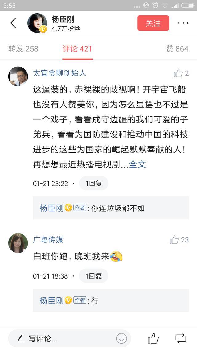 杨臣刚在头条晒绿色劳斯莱斯后,评论区炸了,他竟然每条都去回复