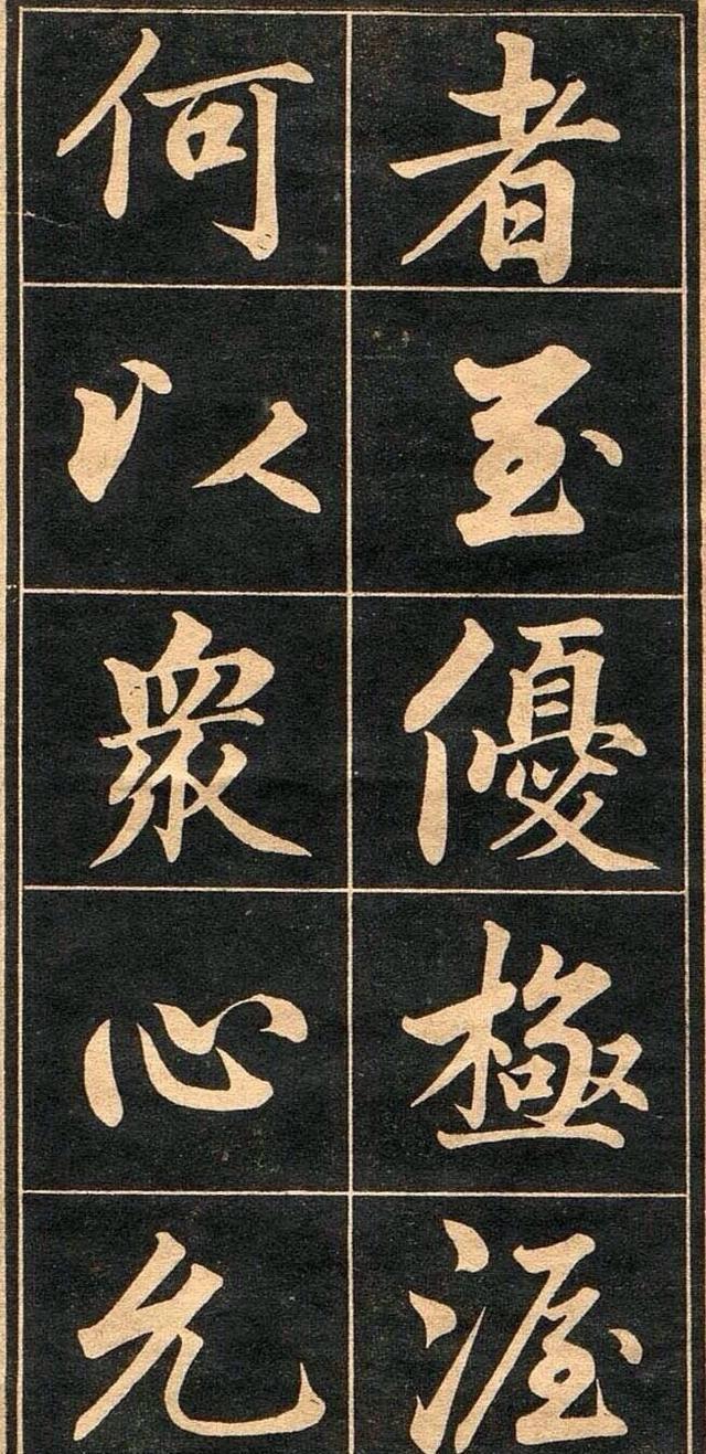 成亲王 ·《行楷书法字帖》图片
