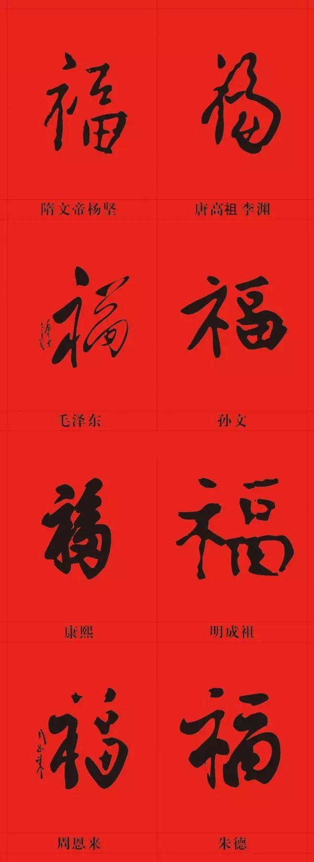 新年祝福-书法福字各种创意大全