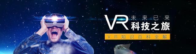【这腿能玩一年出处】这腿能玩一年 这VR能玩多久?VR科技之旅