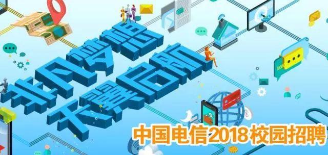 2018中国电信集团公司春季校园招聘开始啦!