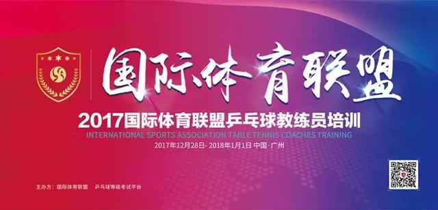 2017国际体育联盟乒乓球俱乐部教练员培训交永泰滑翔翼在哪里图片