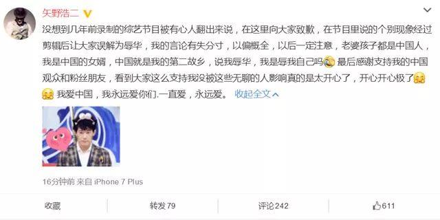 日本主持人矢野浩二节目中说:中国人没资格养狗!看完值得深思