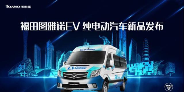 图雅诺EV纯电动物流车广州上市 29.72万元起售