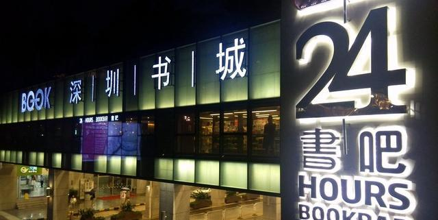 24小时书店停业