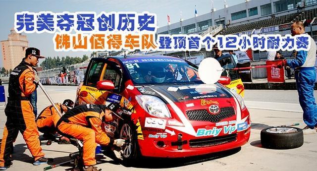 12小时耐力赛创中国赛车界历史 佛山佰得车队强势夺冠