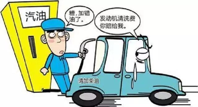 加错油后,怎么做才能减少对车的损害?