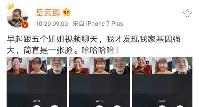 论基因的强大!岳云鹏与五位姐姐视频聊天,六张脸神似同一人