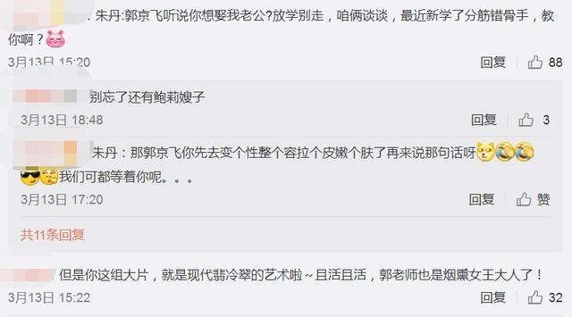 郭京飞大胆表白周一围,惨遭回怼,网友:雷佳音怎么办?