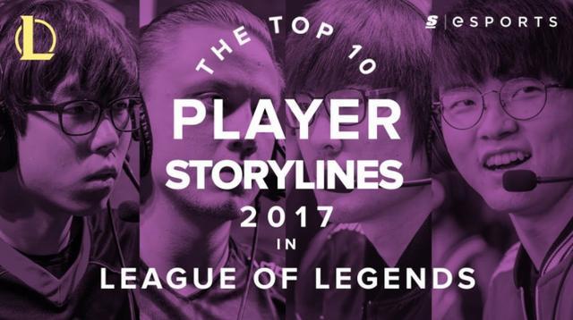 英雄联盟 外媒评选2017年年度传奇选手TOP10