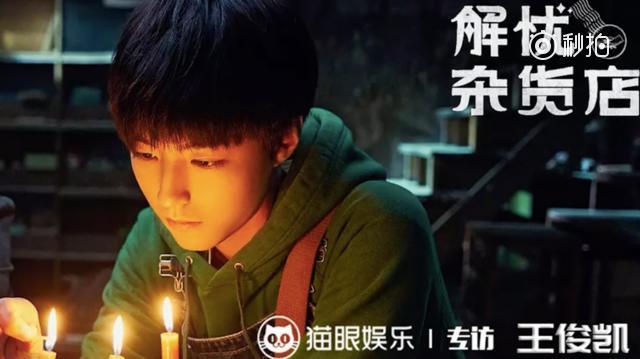 专访王俊凯:如果父母反对你走的道路,请让他们看到你的努力