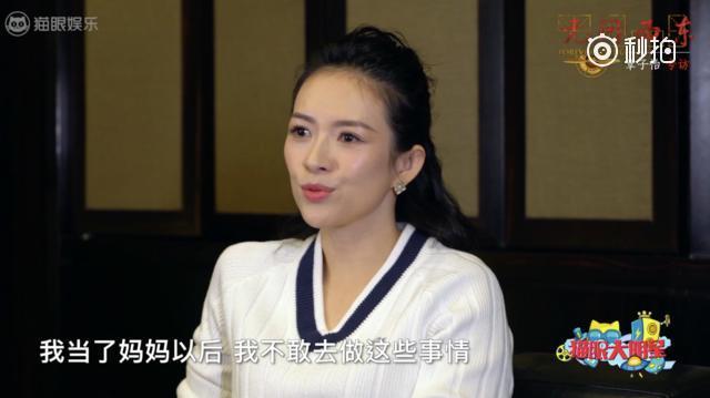专访章子怡预告:当了母亲之后我很怕死,很害怕死亡