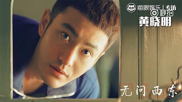 专访黄晓明:我这个年纪就不要去上《演员的诞生》了