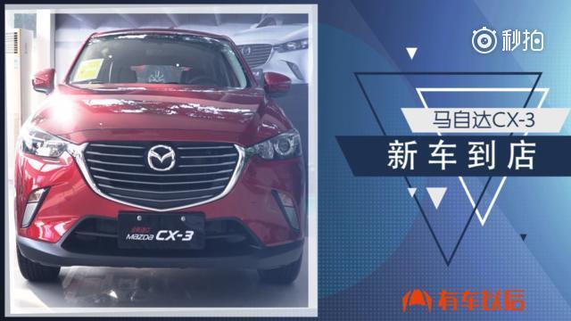 到店实拍-2018款马自达CX-3自动尊贵型