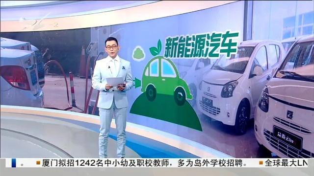 """厦门生活 【新能源汽车""""补贴""""新政6月实施 现在买车值不值?】在经过四个..."""