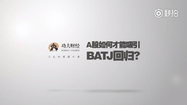 李大霄: A股如何才能吸引BATJ回归?