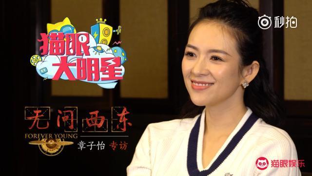 专访章子怡:我的青春被耽误了,没有过电影里浪漫肆意的时光