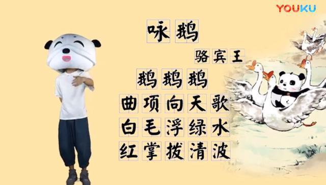 每周学诗之壹 七岁骆宾王写出 咏鹅 的故事