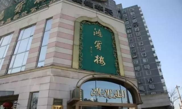 老北京的八大楼、八大居、四大顺是哪些馆子?今天带你吃遍老字号